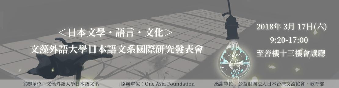 <日本文學・言語・文化>2018年文藻外語大學日本語文系國際研究發表會