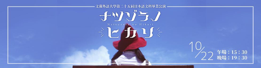 日文科第25屆公演(另開新視窗)