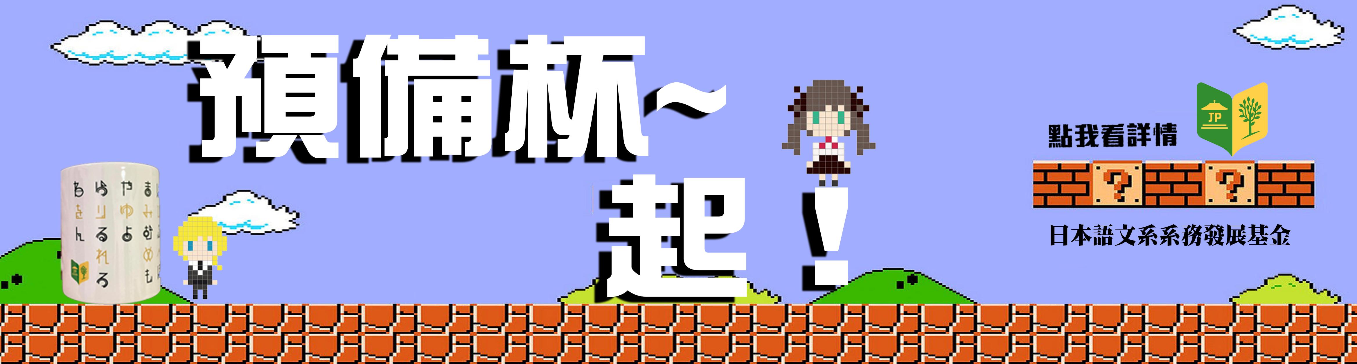 日本語文系系務發展基金(另開新視窗)