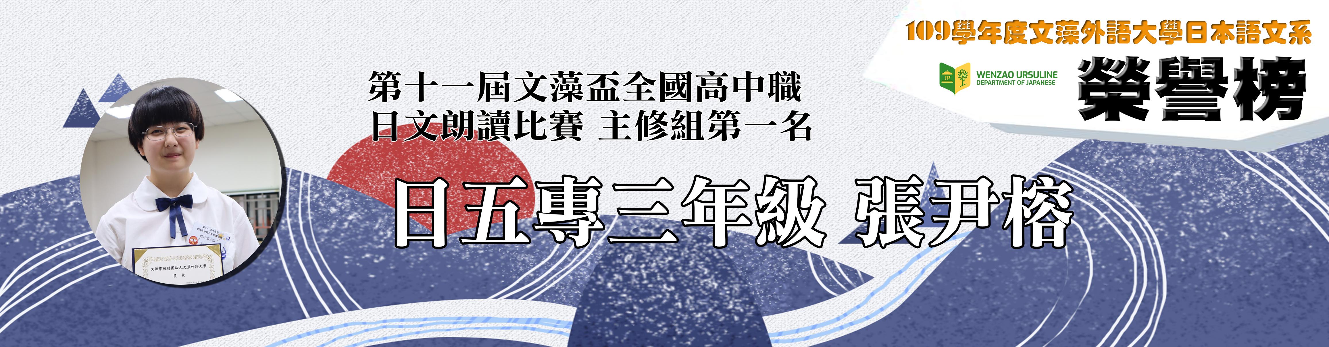 第11屆文藻盃全國高中職日文朗讀比賽-第一名張尹榕(另開新視窗)