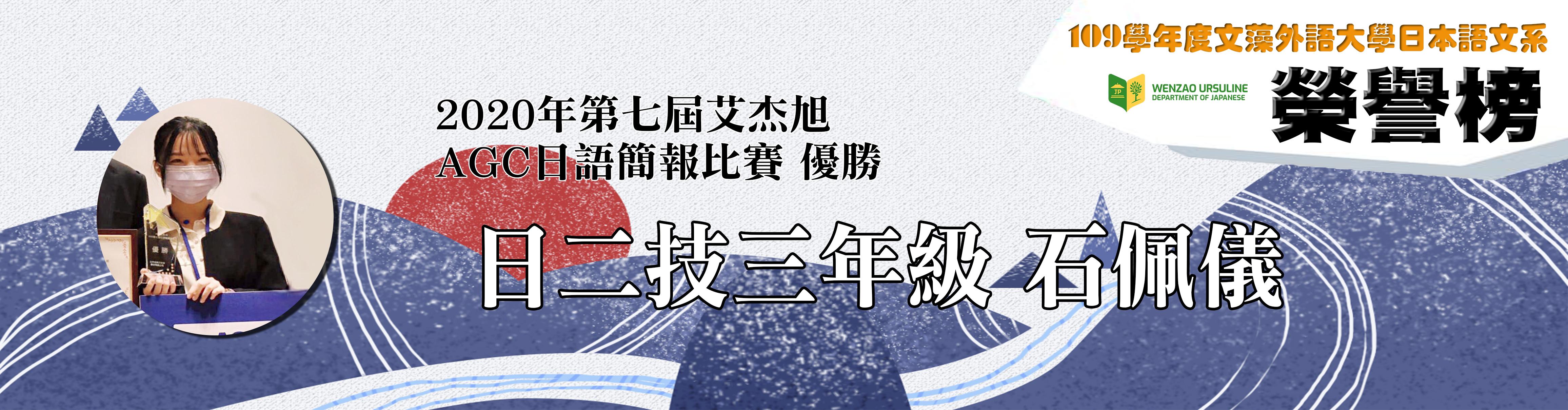2020年第七屆艾杰旭(AGC)日語簡報比賽-優勝 石佩儀(另開新視窗)
