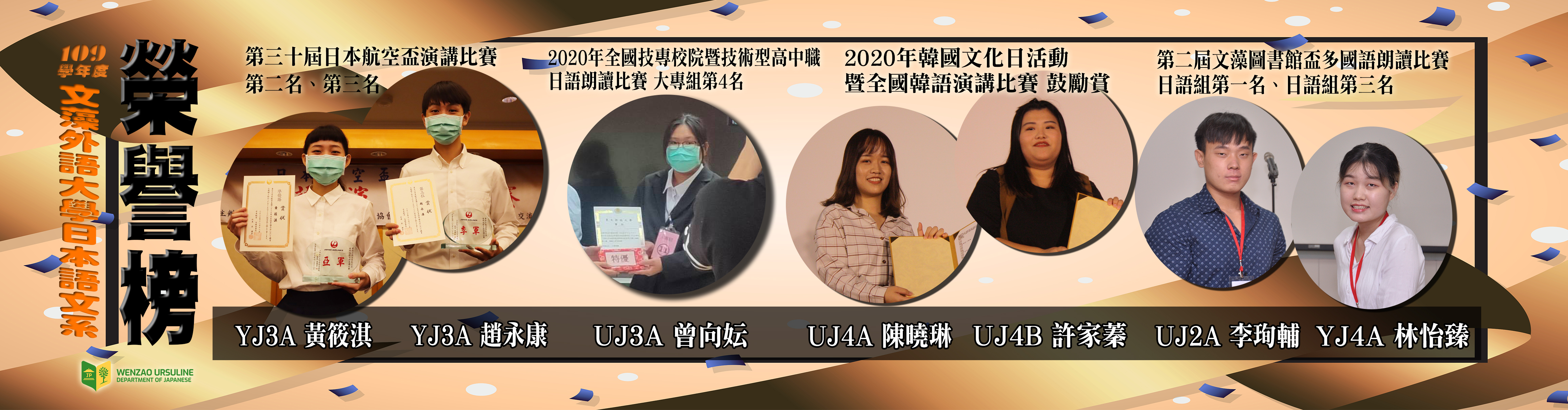 109學年度日文系榮譽榜(另開新視窗)
