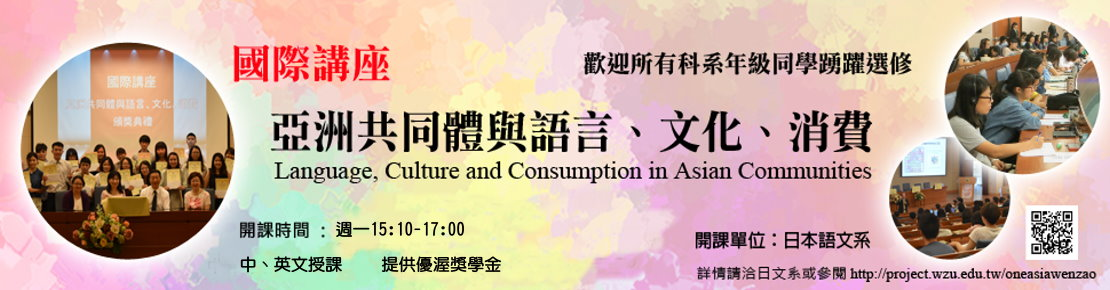 【亞洲共同體與語言、文化、消費】歡迎同學選修
